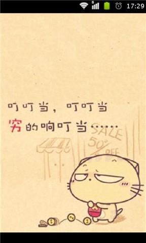 >休闲益智>cc猫可爱手机壁纸
